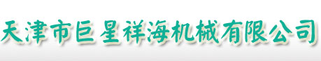 简析镗床加工-天津市巨星祥海机械有限公司